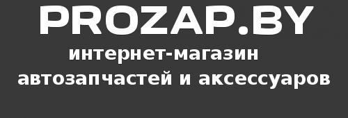 Интернет магазин prozap.by