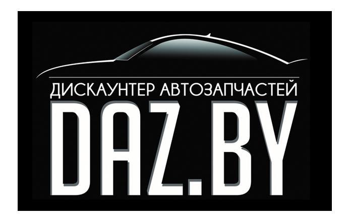DAZ.BY - Дискаунтер Автозапчастей