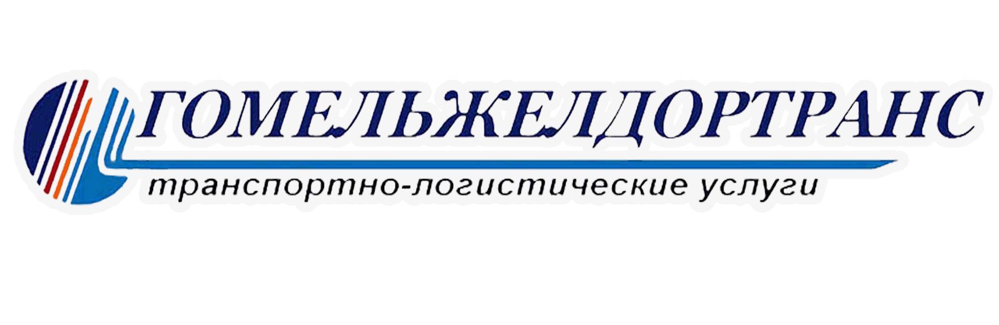 ТЭРДУП «ГОМЕЛЬЖЕЛДОРТРАНС»