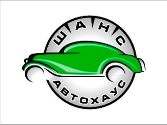 Автохаус ШАНС
