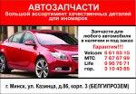 ДСМ-Моторс