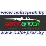 АВТОвПРОк - прокат автомобилей в Минске