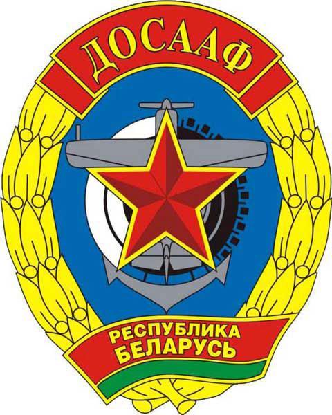 Центральная РОС  ДОСААФ