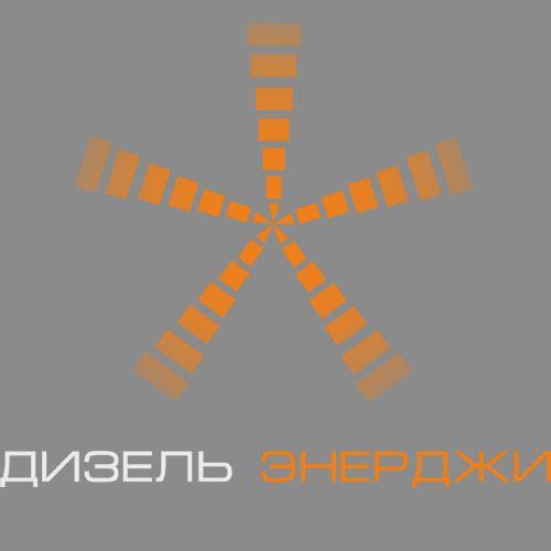 Дизель энерджи