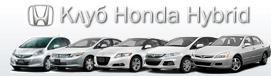 Международный Honda Hybrid Club