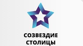 Созвездие Столицы