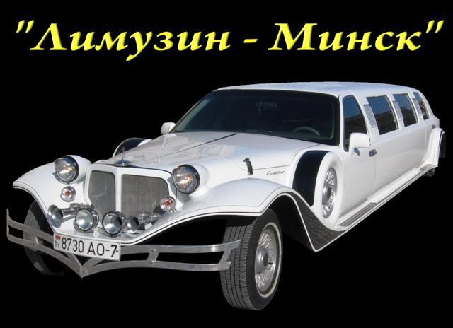 Лимузин-Минск