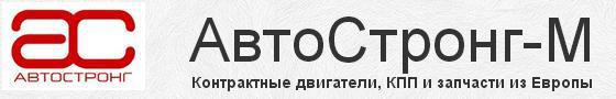 Авторазборка АвтоСтронг-М