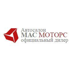 Автосалон МАС МОТОРС