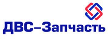 ДВС-Запчасть