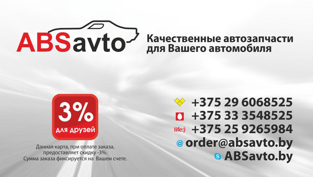 ABSavto.by