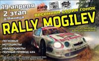 Завтра, 19 апреля, в Могилеве состоится второй этап гонок RALLY MOGILEV