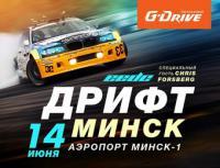 В Минске прошли дрифт-соревнования Чемпионата Восточной Европы. К счастью, гроза обошла город стороной.