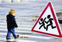 Ребенку не место на дороге!