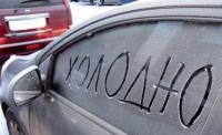ГАИ предупреждает об усилении мороза